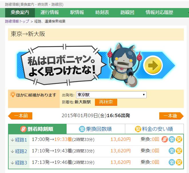 「東京」から「新大阪」への乗換案内 - Yahoo!路線情報