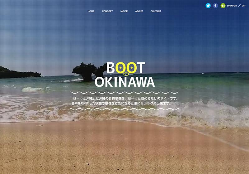 ぼーっと沖縄