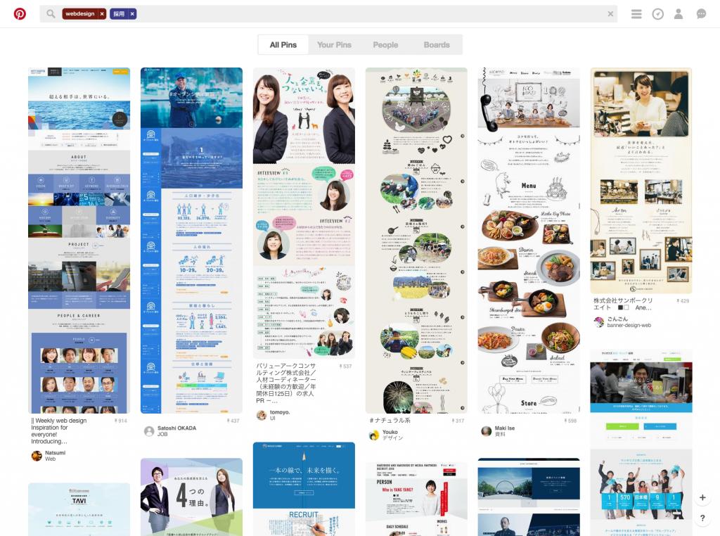 webdesign-採用