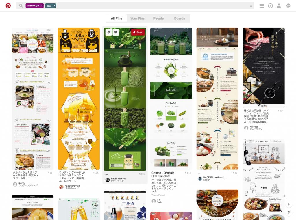 webdesign-食品