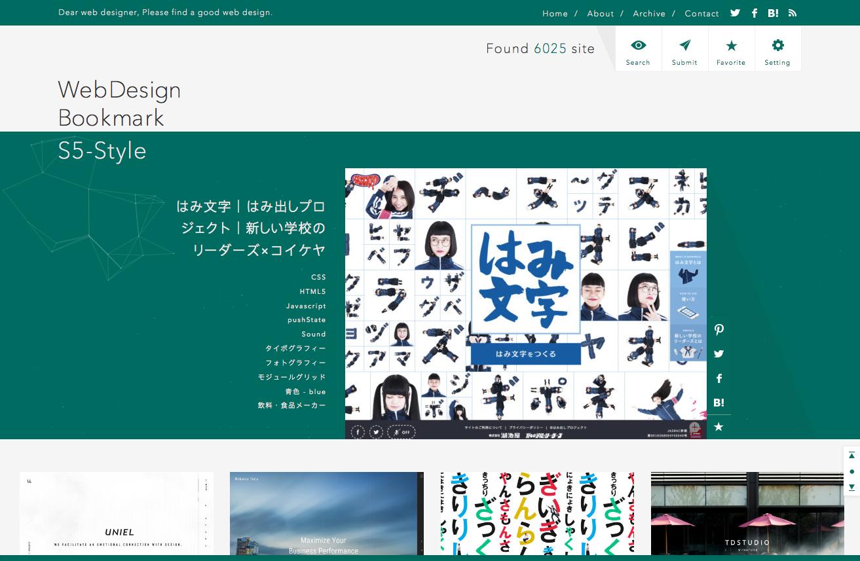 【S5-Style】Webデザインのリンク集・ポータルサイト_-_2016-12-26_20.10.10