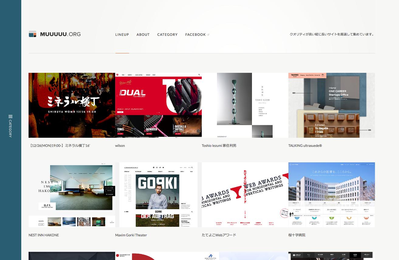 縦長のwebデザインギャラリー・サイトリンク集|MUUUUU.ORG_-_2016-12-26_20.09.45