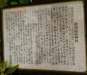 鈴降稲荷神社_05