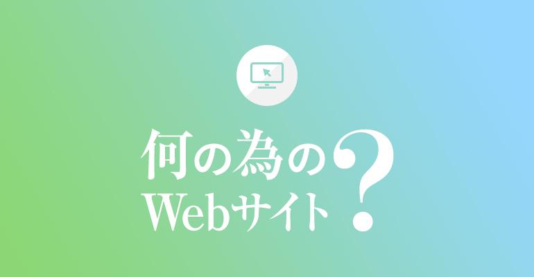 何の為のWebサイト?